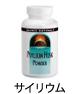 サイリウム.jpg