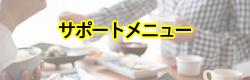 ブログサイドメニューアイコンメニュー.jpg