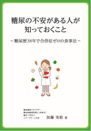 糖尿の不安がある人が知っておくこと!!PDF小冊子プレゼント