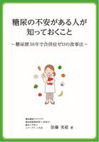 プレゼント糖尿の不安解消小.png